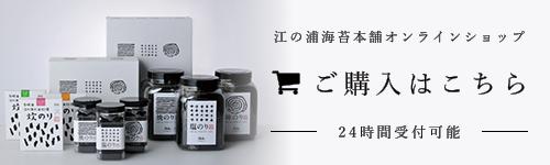 江の浦海苔本舗オンラインショップ ご購入はこちら 24時間受付可能