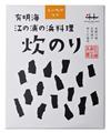 炊のり しいたけ入り 540円(税込み)